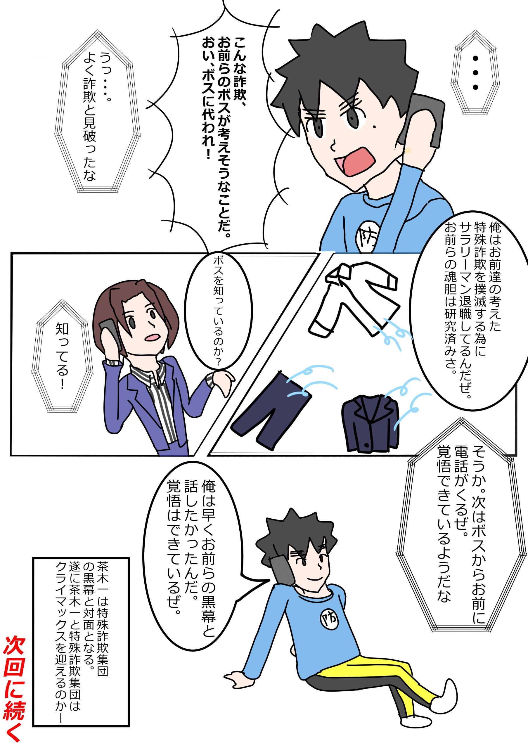 特殊詐欺ぼうしくん4-8