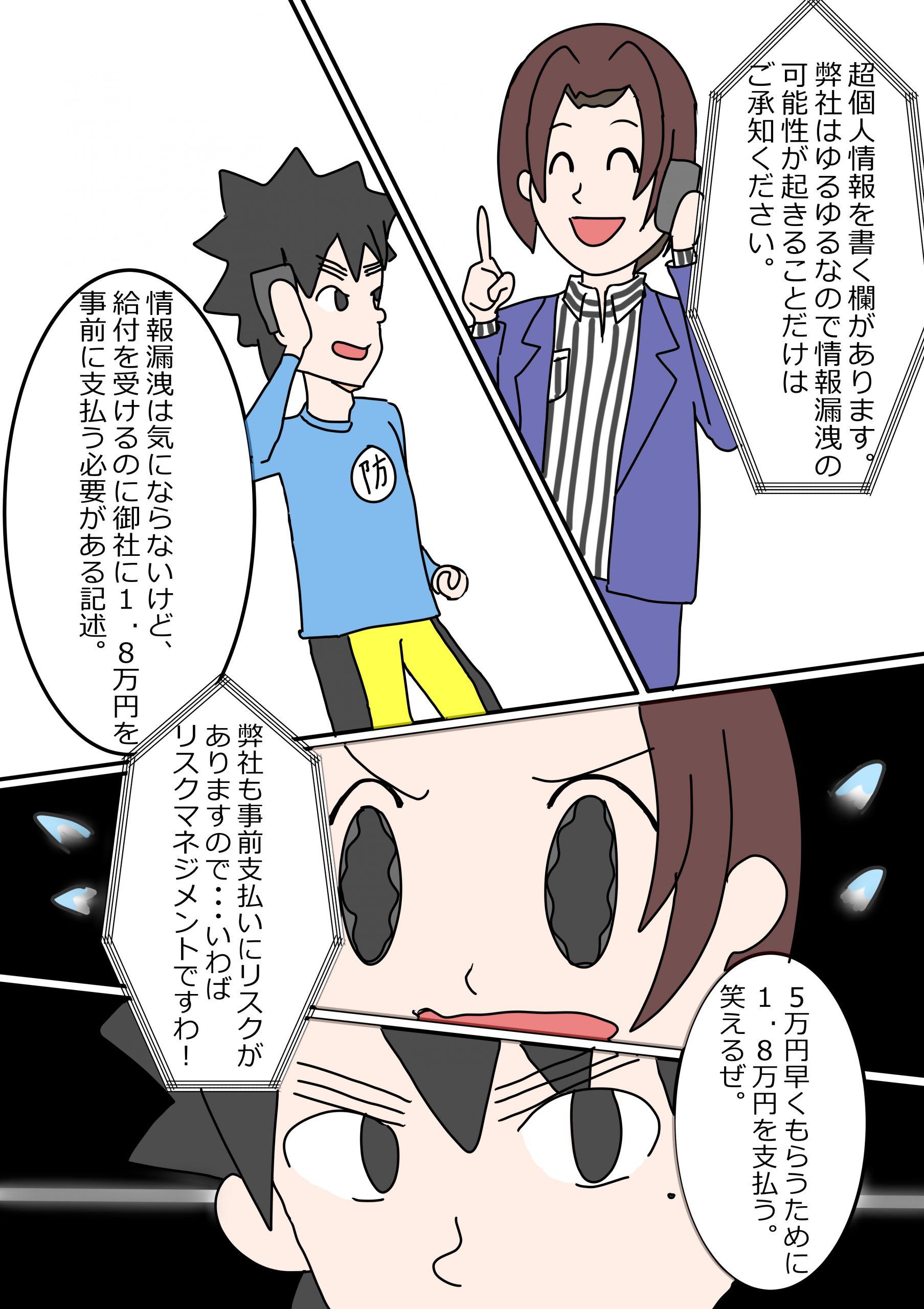 特殊詐欺ぼうしくん4-7