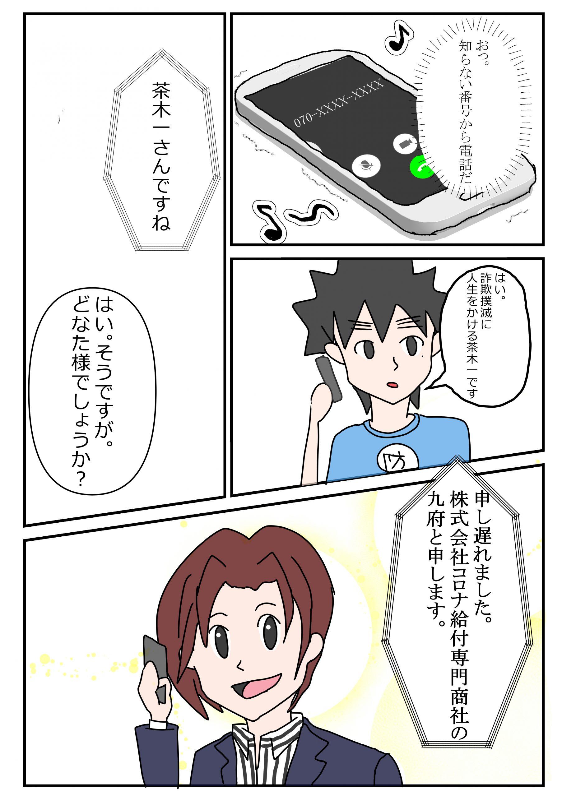 特殊詐欺ぼうしくん4-3