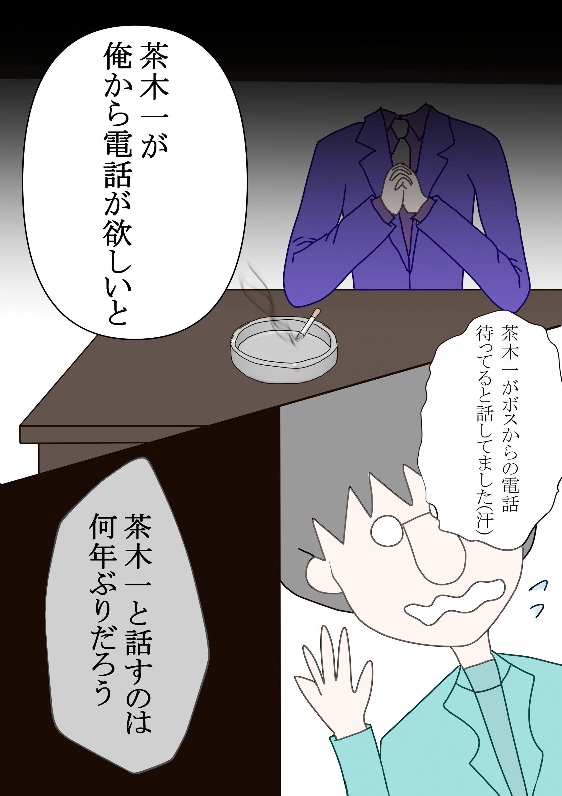 特殊詐欺ぼうしくん4-1